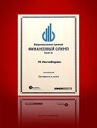 Development and Success award at Financial Olympus 2016-2017